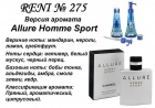 275 Allure Homme Sport (Chanel) 1мл.
